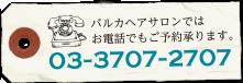 03-3707-2707