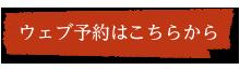 webyoyaku2